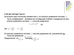 2-ой шаг метода Гаусса На втором шаге исключим неизвестное х2 из третьего ура