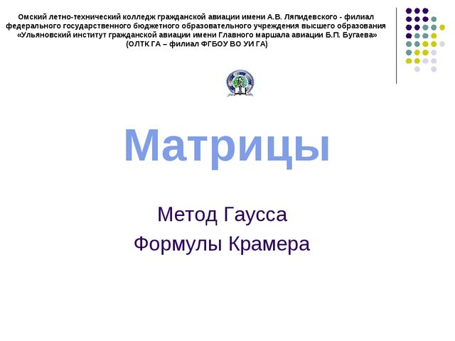 Матрицы Метод Гаусса Формулы Крамера Омский летно-технический колледж граждан...