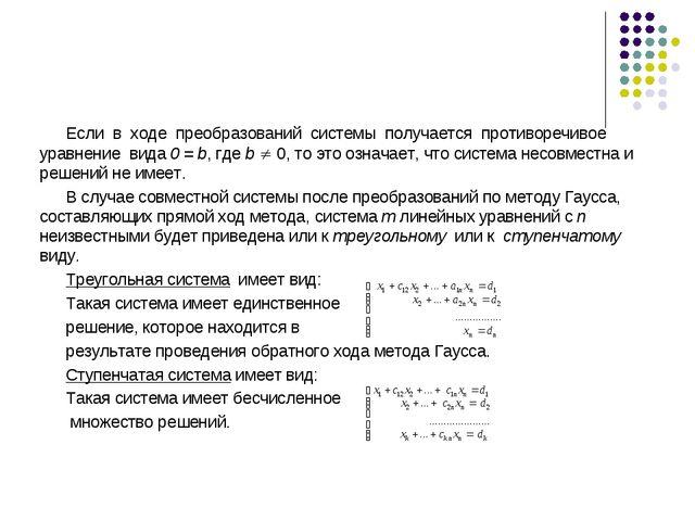 Если в ходе преобразований системы получается противоречивое уравнение вида 0...