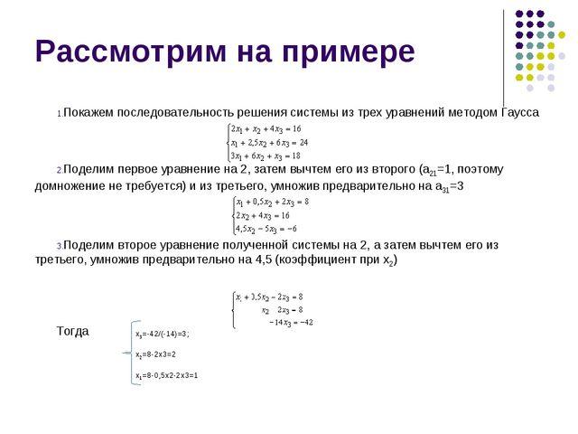 Рассмотрим на примере Покажем последовательность решения системы из трех урав...
