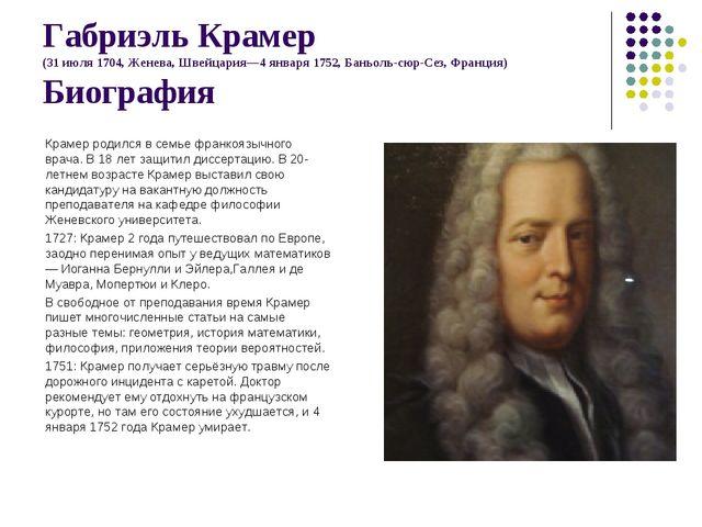 Габриэль Крамер (31 июля 1704, Женева, Швейцария—4 января 1752, Баньоль-сюр-С...