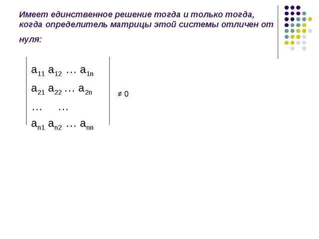 Имеет единственное решение тогда и только тогда, когда определитель матрицы э...
