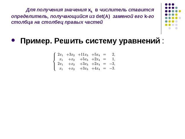 Для получения значения xk в числитель ставится определитель, получающийся из...
