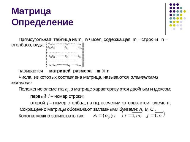 Матрица Определение Прямоугольная таблица из m, n чисел, содержащая m – строк...