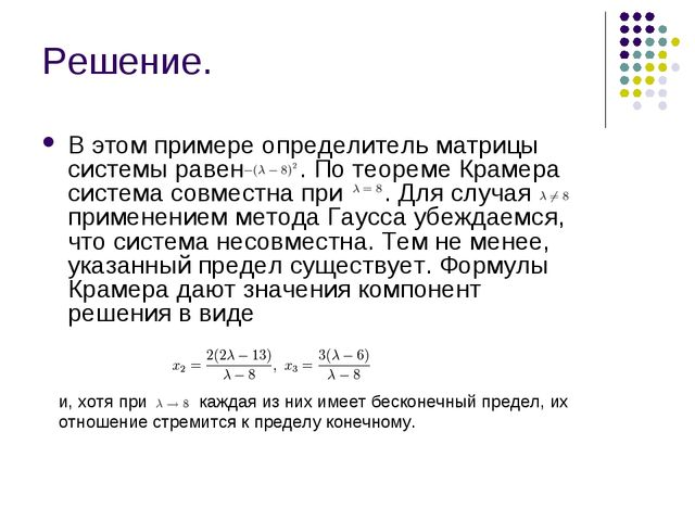 Решение. В этом примере определитель матрицы системы равен . По теореме Краме...