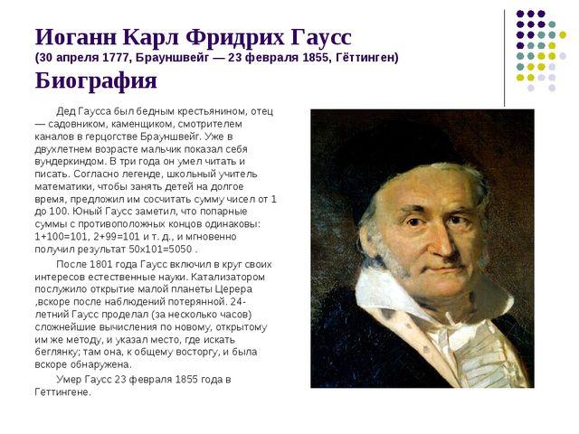 Иоганн Карл Фридрих Гаусс (30 апреля 1777, Брауншвейг — 23 февраля 1855, Гётт...