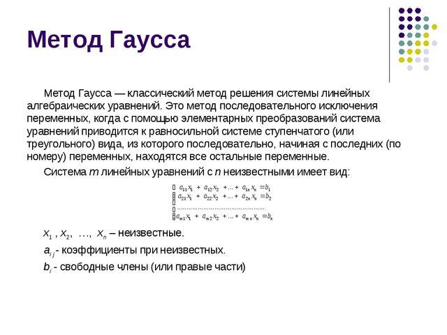 Метод Гаусса Метод Гаусса — классический метод решения системы линейных алгеб...