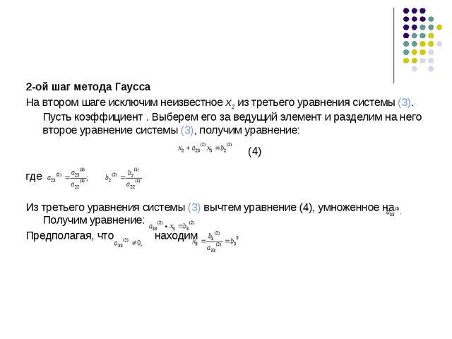 2-ой шаг метода Гаусса На втором шаге исключим неизвестное х2 из третьего ура...