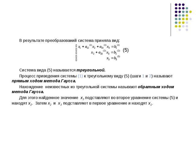 В результате преобразований система приняла вид: Система вида (5) называется...