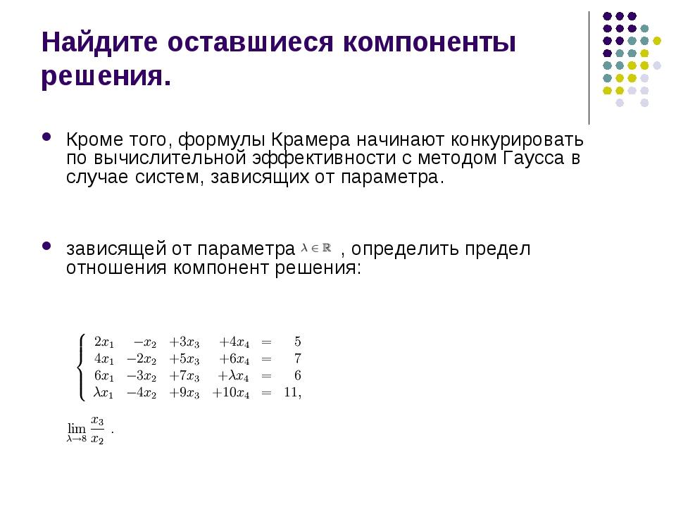 Найдите оставшиеся компоненты решения. Кроме того, формулы Крамера начинают к...