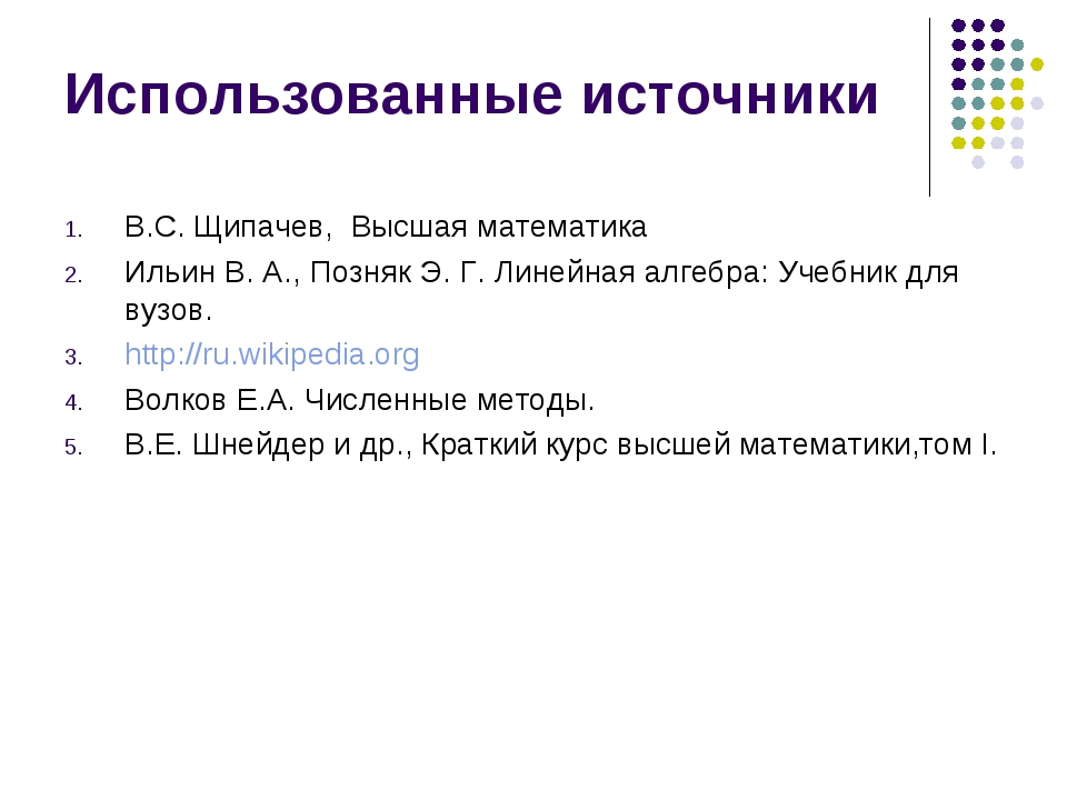 Использованные источники В.С. Щипачев, Высшая математика Ильин В. А., Позняк...