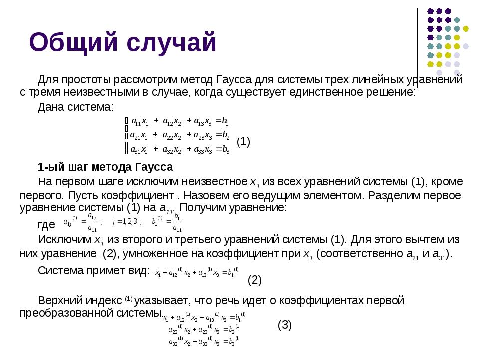 Общий случай Для простоты рассмотрим метод Гаусса для системы трех линейных у...