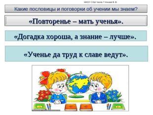 «Догадка хороша, а знание – лучше». МКОУ СОШ Чехов-7 Нехаев В. В. Какие посло