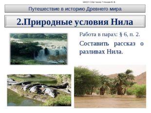 Работа в парах: § 6, п. 2. Составить рассказ о разливах Нила. МКОУ СОШ Чехов-