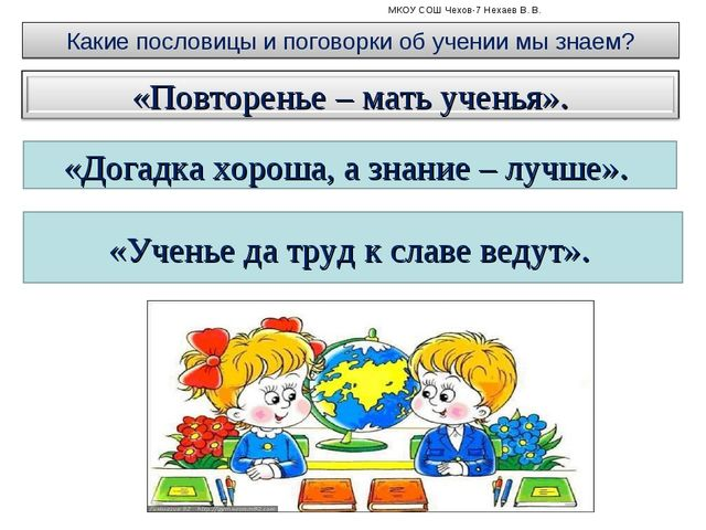 «Догадка хороша, а знание – лучше». МКОУ СОШ Чехов-7 Нехаев В. В. Какие посло...