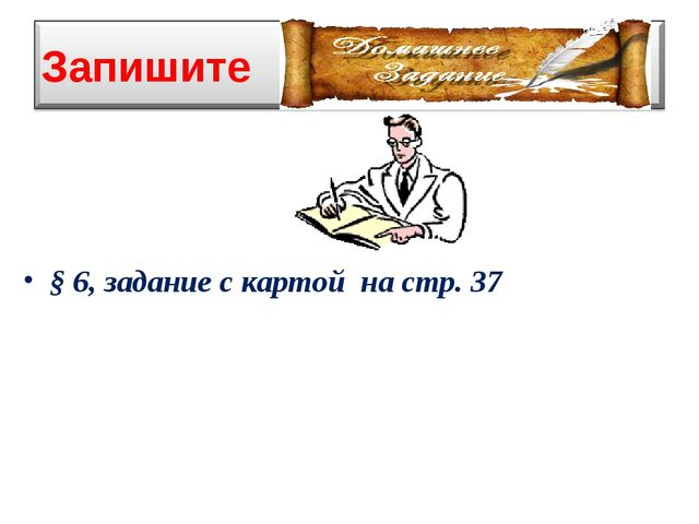 § 6, задание с картой на стр. 37