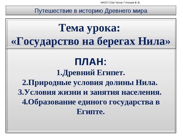 МКОУ СОШ Чехов-7 Нехаев В. В. Путешествие в историю Древнего мира