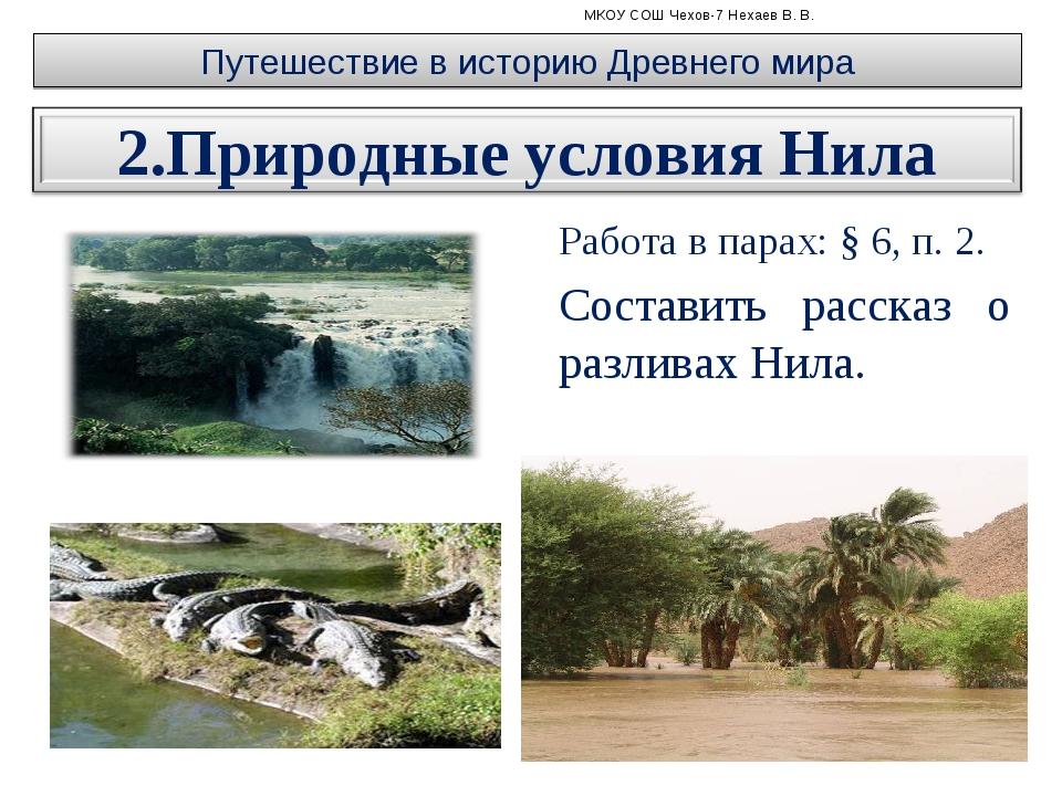 Работа в парах: § 6, п. 2. Составить рассказ о разливах Нила. МКОУ СОШ Чехов-...