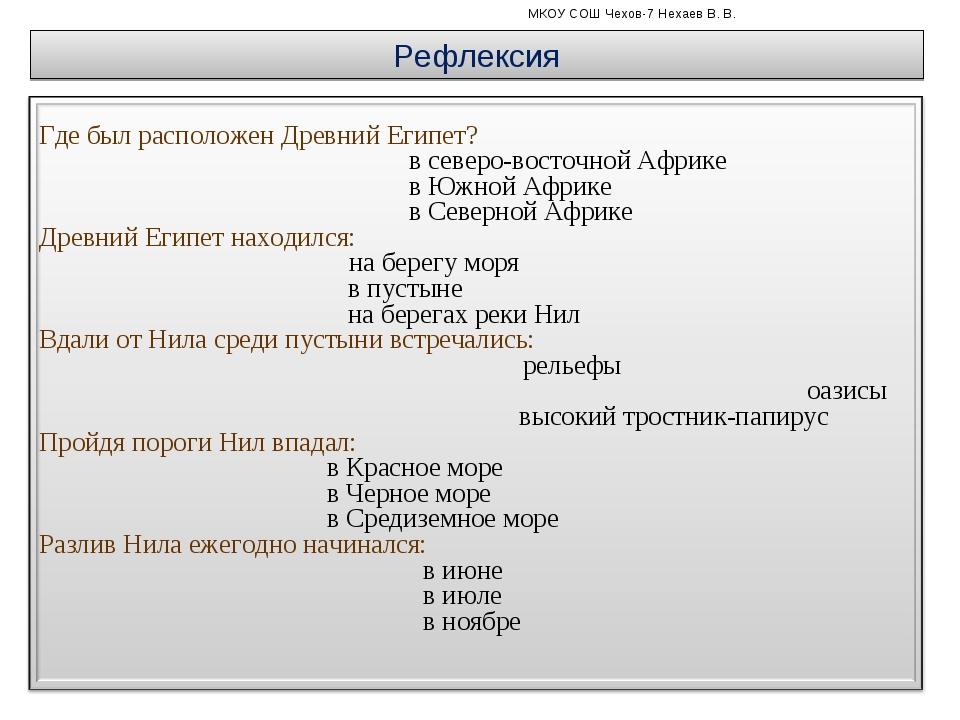 МКОУ СОШ Чехов-7 Нехаев В. В. Рефлексия