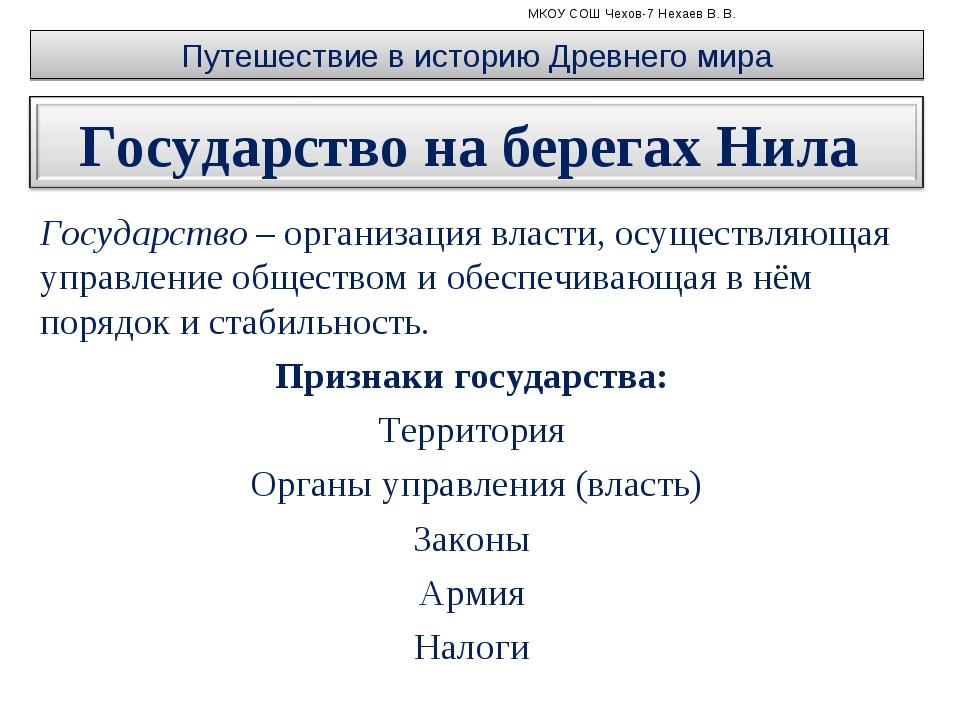 Государство – организация власти, осуществляющая управление обществом и обесп...