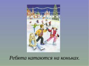 Ребята катаются на коньках.