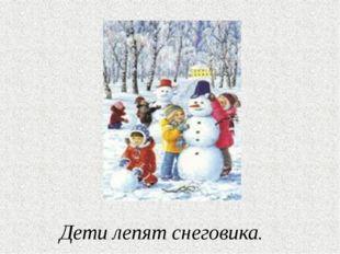 Дети лепят снеговика.