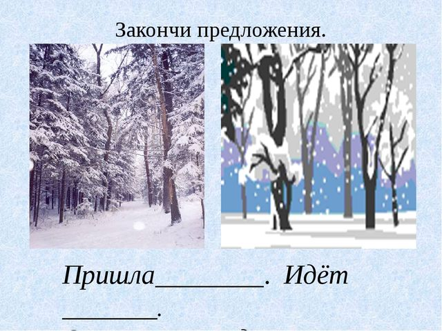 Пришла________. Идёт _______. Он _______ на деревьях, на земле. Закончи предл...