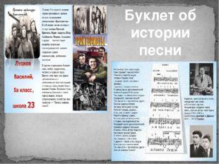 Буклет об истории песни