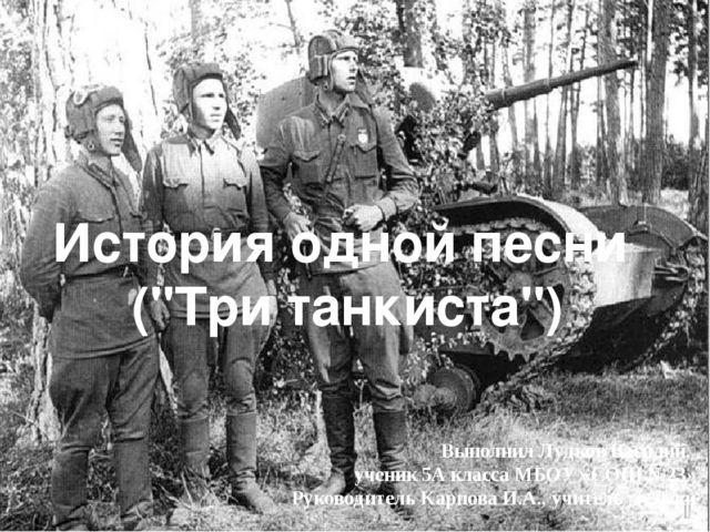 Выполнил Лудков Василий, ученик 5А класса МБОУ «СОШ №23» Руководитель Карпова...