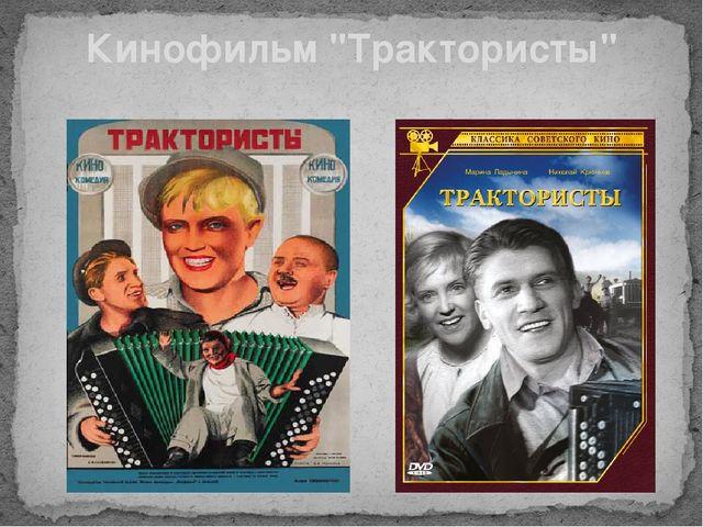 """Кинофильм """"Трактористы"""""""