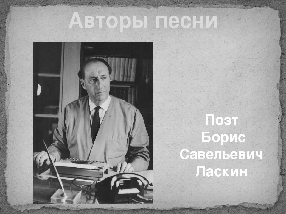 Поэт Борис Савельевич Ласкин Авторы песни