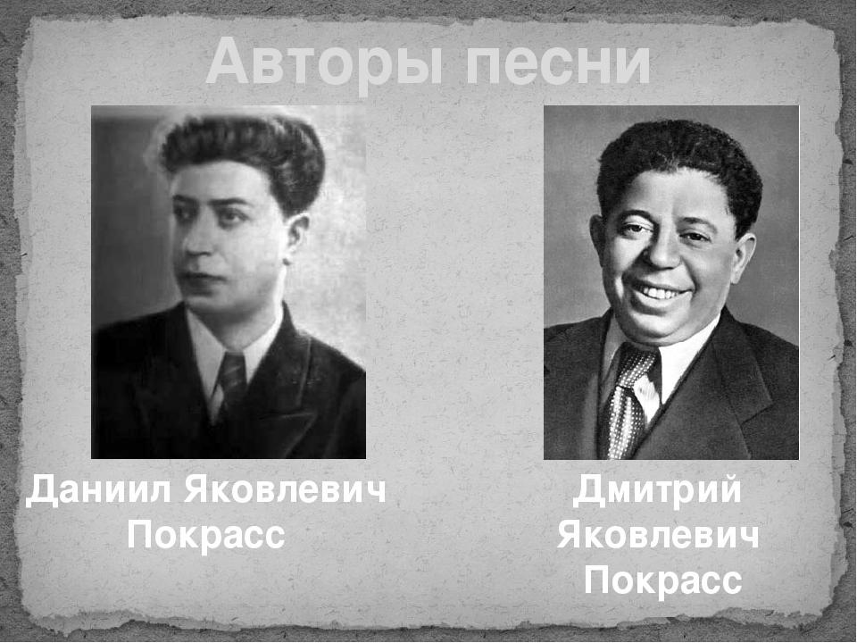Авторы песни Дмитрий Яковлевич Покрасс Даниил Яковлевич Покрасс