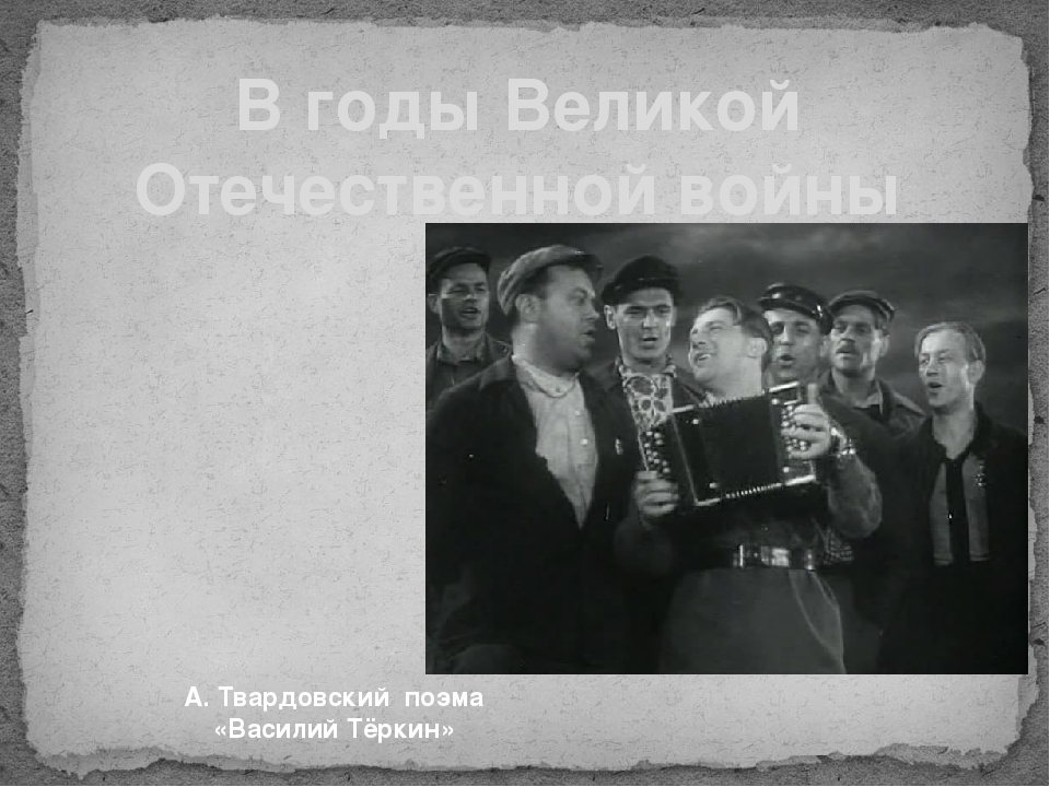 В годы Великой Отечественной войны А. Твардовский поэма «Василий Тёркин»