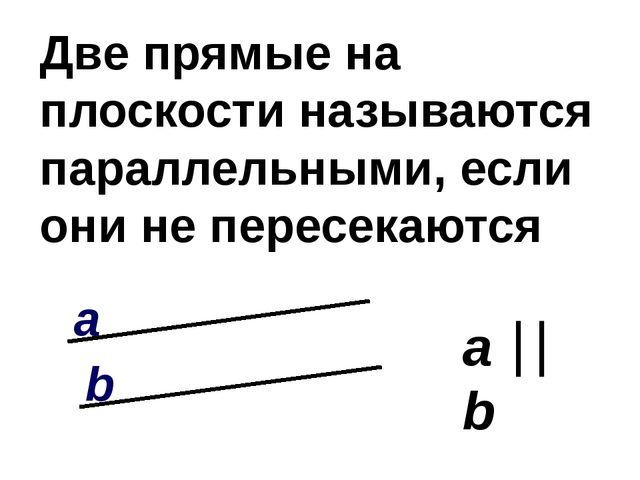 Две прямые на плоскости называются параллельными, если они не пересекаются a...