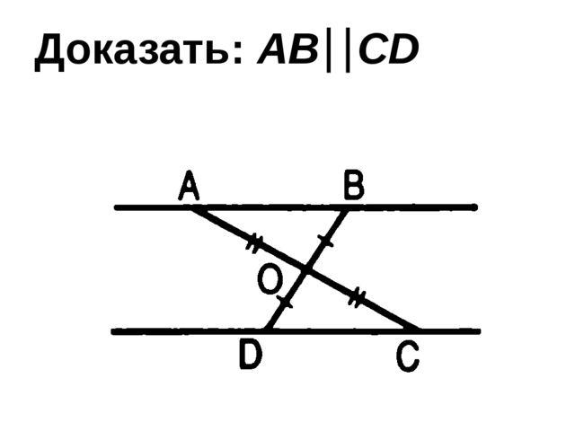 Доказать: ABCD