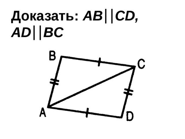 Доказать: ABCD, ADBC