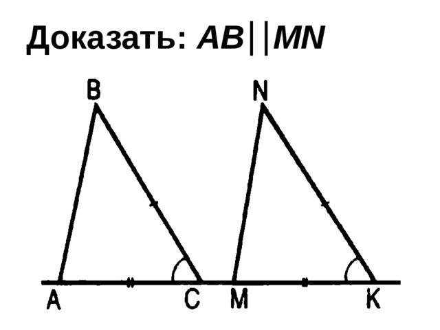 Доказать: ABMN