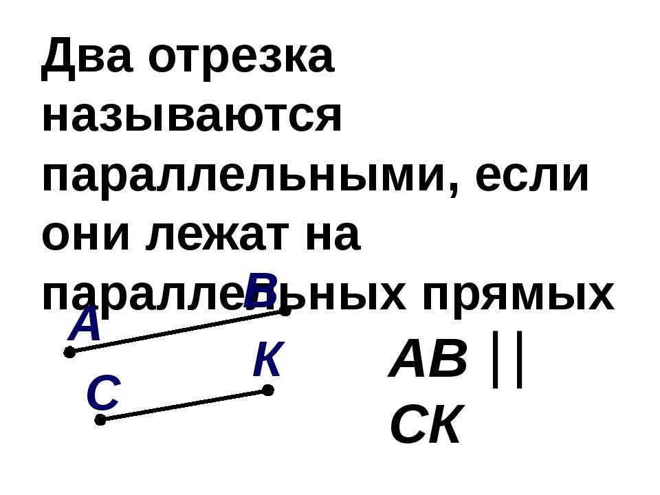 Два отрезка называются параллельными, если они лежат на параллельных прямых А...
