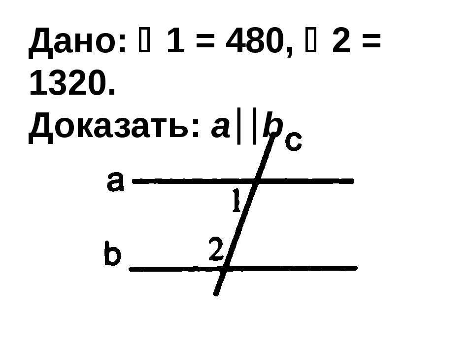 Дано: 1 = 480, 2 = 1320. Доказать: ab