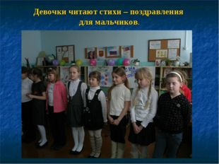 Девочки читают стихи – поздравления для мальчиков.