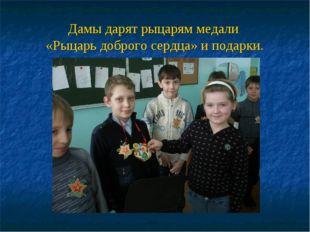Дамы дарят рыцарям медали «Рыцарь доброго сердца» и подарки.