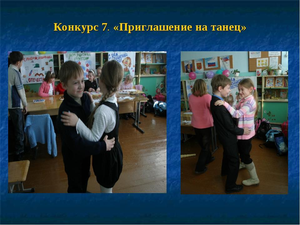 Конкурс 7. «Приглашение на танец»
