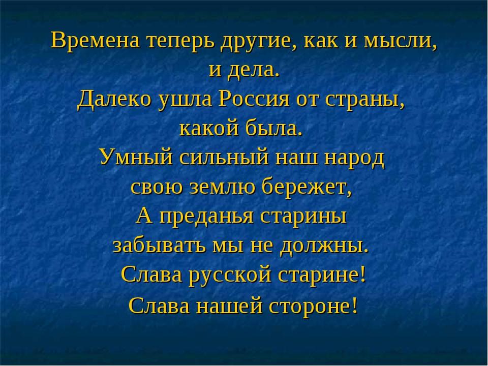 Времена теперь другие, как и мысли, и дела. Далеко ушла Россия от страны, ка...