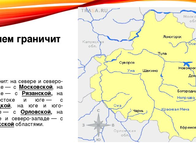 С чем граничит Граничит: на севере и северо-востоке— с Московской, на восток...