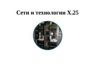 Сети и технологии Х.25