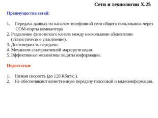 Сети и технологии Х.25 Преимущества сетей: Передача данных по каналам телефон