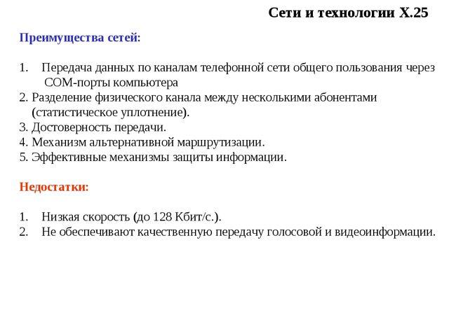 Сети и технологии Х.25 Преимущества сетей: Передача данных по каналам телефон...