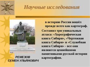 РЕМЕЗОВ СЕМЕН УЛЬЯНОВИЧ в историю России вошёл прежде всего как картограф. Со