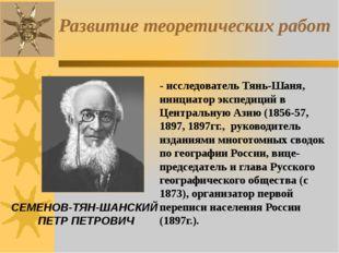 - исследователь Тянь-Шаня, инициатор экспедиций в Центральную Азию (1856-57,