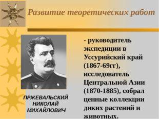 - руководитель экспедиции в Уссурийский край (1867-69гг), исследователь Центр